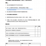 BTRT-COVID-19-Policy-Chinese